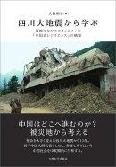 四川大地震から学ぶ