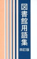 図書館用語集4訂版