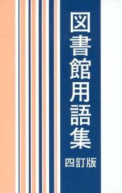 図書館用語集4訂版 [ 日本図書館協会 ]