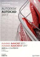 Autodesk AutoCAD 2017/Autodesk AutoCAD L