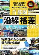 首都圏沿線格差2019(2019)