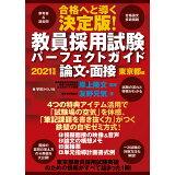 教員採用試験パーフェクトガイド東京都論文・面接(2021年度)
