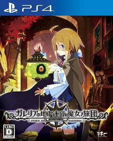 ガレリアの地下迷宮と魔女ノ旅団初回限定版 PS4版