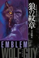 狼の紋章【エンブレム】〔新版〕