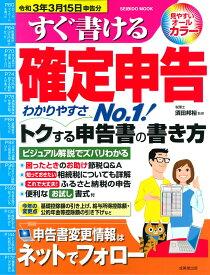 すぐ書ける確定申告 令和3年3月15日申告分 (SEIBIDO MOOK) [ 須田 邦裕 ]