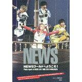 NEWSワールドへようこそ! (NEWS PHOTO REPORT)