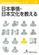 日本事情・日本文化を教える