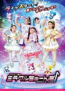 アイドル×戦士 ミラクルちゅーんず! DVD BOX vol.1