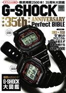 G-SHOCK35thAnniversary PERFECT BIBLE