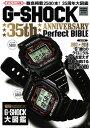 G-SHOCK35thAnniversary PERFECT BIBLE (学研ムック) [ ウオッチナビ編集部 ]