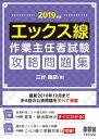 2019年版 エックス線作業主任者試験 攻略問題集 [ 三好 康彦 ]