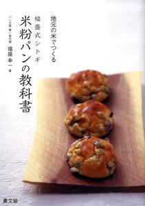 福盛式シトギ米粉パンの教科書 地元の米でつくる [ 福盛幸一 ]