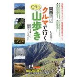 関西周辺クルマで行く日帰り山歩き