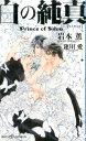 白の純真 プリンス・オブ・シウヴァ (Shy novels) [ 岩本薫 ]