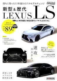新型&歴代LEXUS LS 新型&歴代レクサスLSカスタム (CARTOP MOOK AUTO STYLE vol.10)