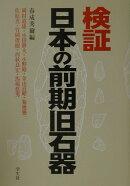 検証日本の前期旧石器