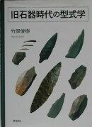 旧石器時代の型式学