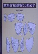 前期旧石器時代の型式学