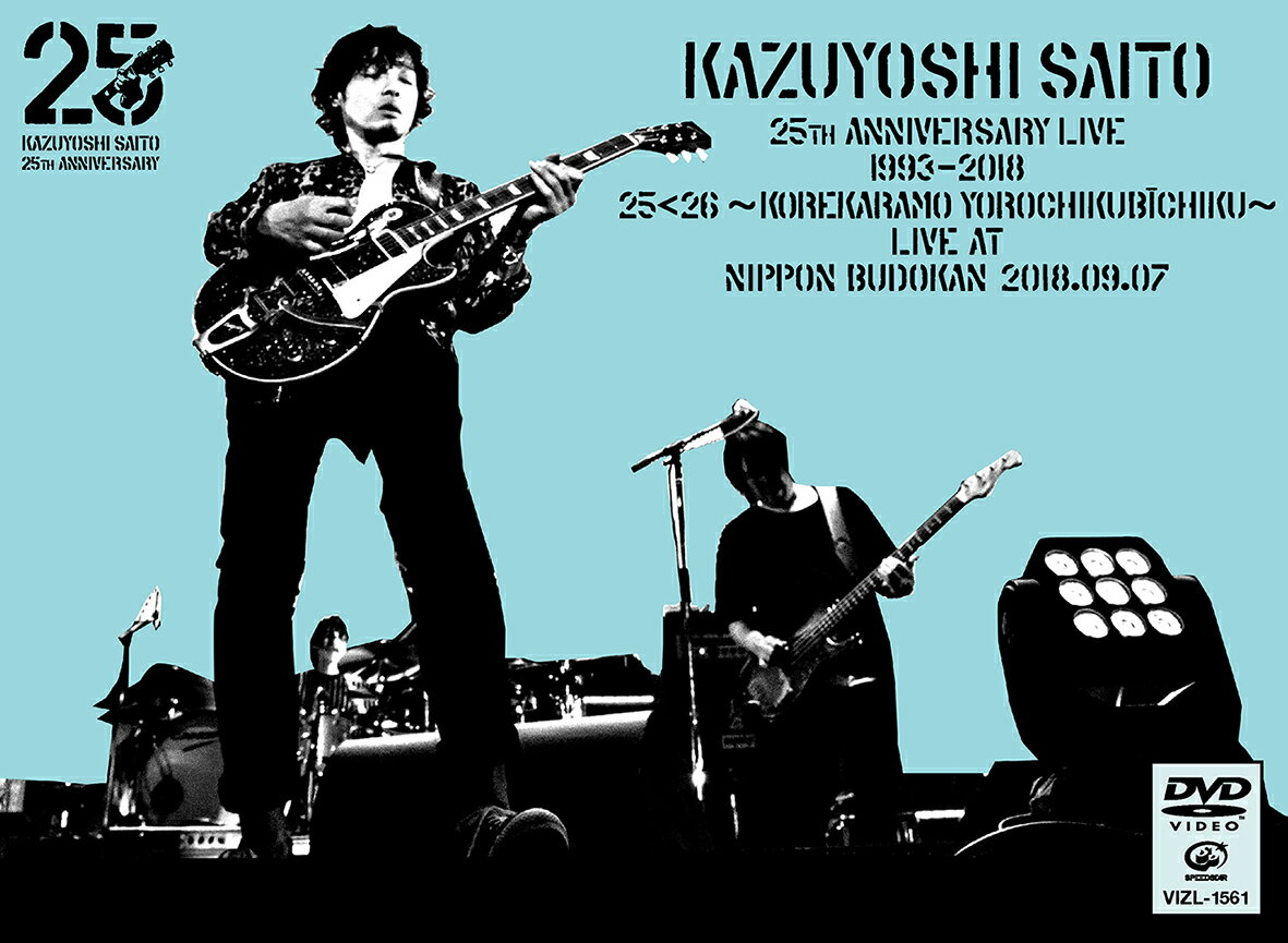 KAZUYOSHI SAITO 25th Anniversary Live 1993-2018 25<26 〜これからもヨロチクビーチク〜 Live at 日本武道館 2018.09.07(初回限定盤) [ 斉藤和義 ]