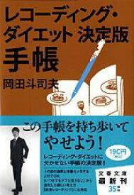 レコーディング・ダイエット決定版 手帳 (文春文庫) [ 岡田 斗司夫 ]