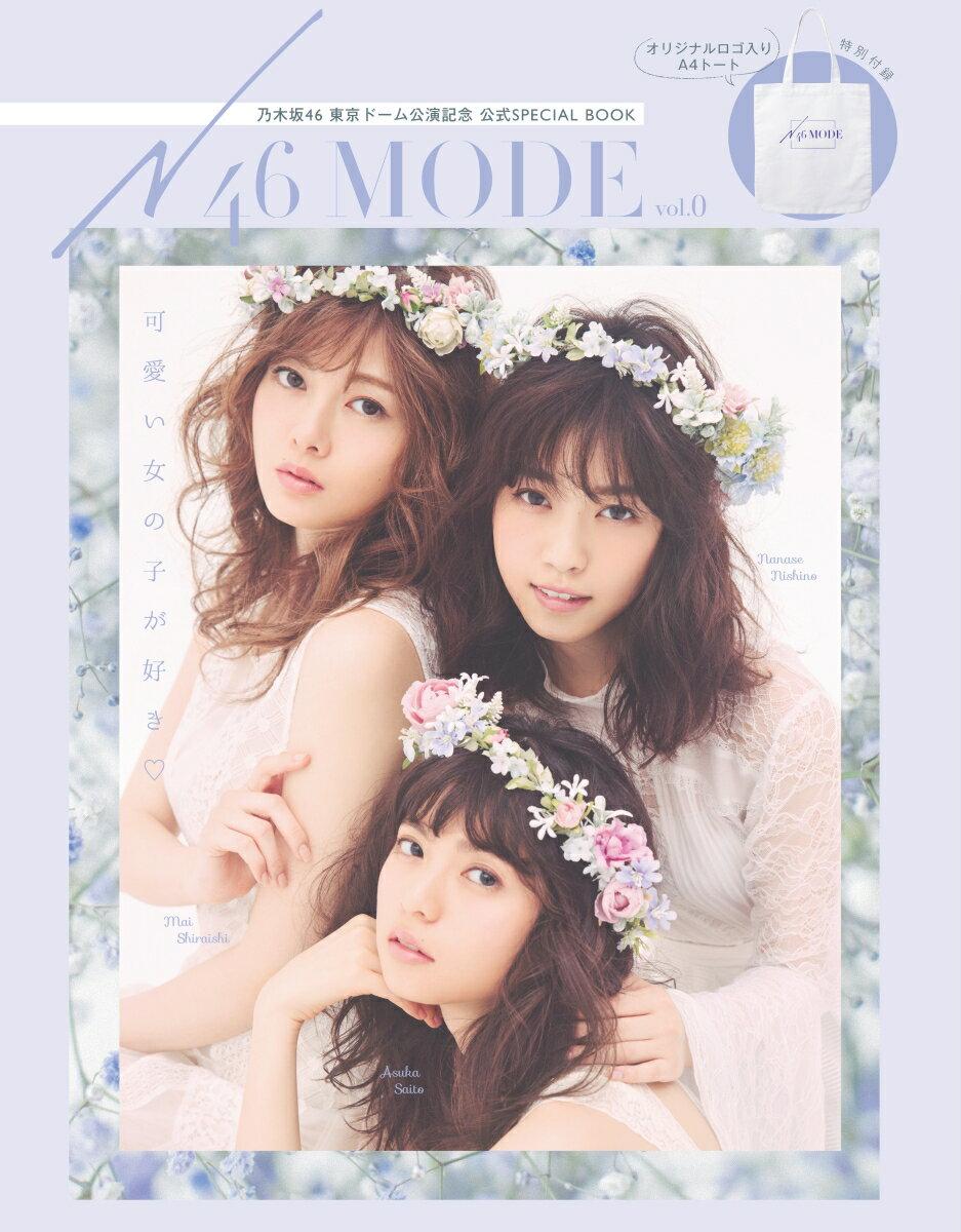 N46MODE vol.0 乃木坂46 東京ドーム公演記念 公式SPECIAL BOOK [ JJ編集部 ]