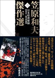 笠原和夫傑作選 日本暗殺秘録ーー昭和史〜戦争映画篇 [ 笠原和夫 ]