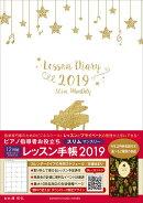 ピアノ指導者お役立ち レッスン手帳2019スリム 【マンスリー】