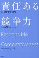 責任ある競争力