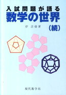 【謝恩価格本】入試問題が語る数学の世界  (続)
