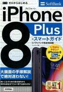 ゼロからはじめるiPhone 8 Plusスマートガイド ソフトバンク完全対応版