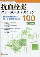 抗血栓薬クリニカルクエスチョン100改訂第2版
