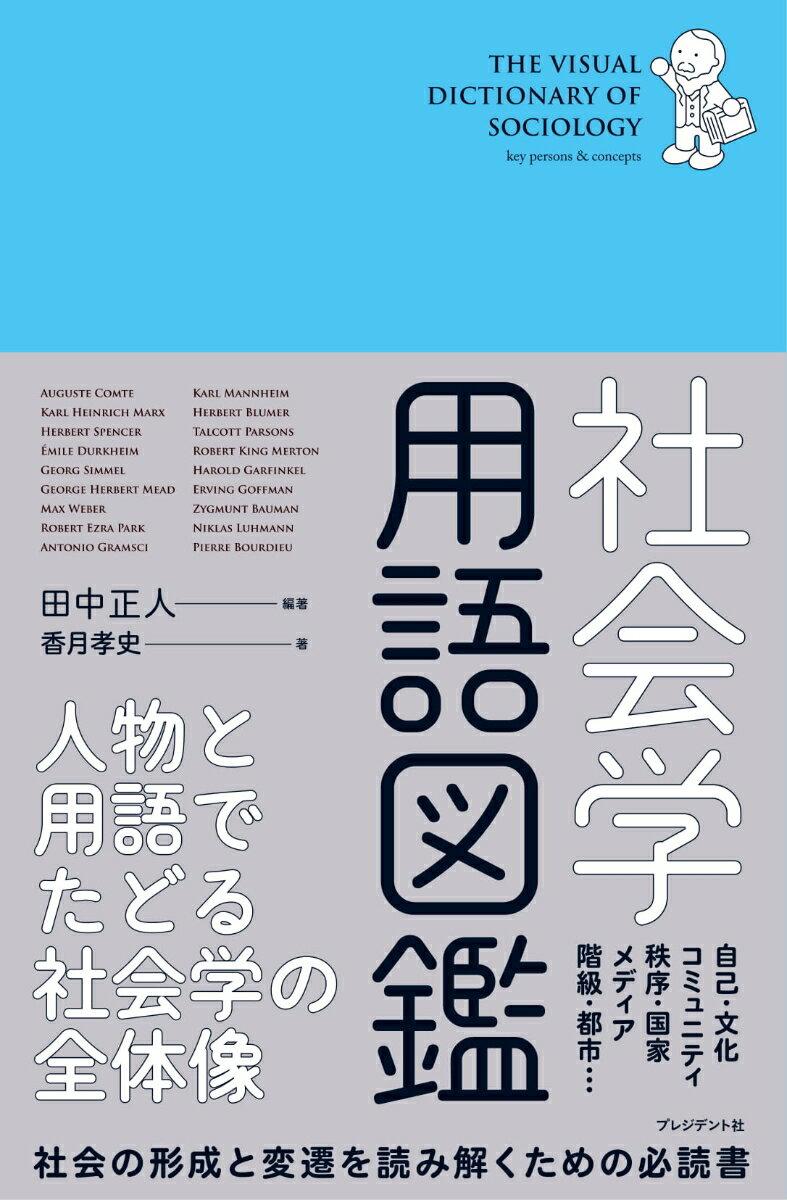 社会学用語図鑑 [ 田中正人(グラフィックデザイナー) ]