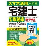 スマホ活用宅建士50日攻略本(2018)