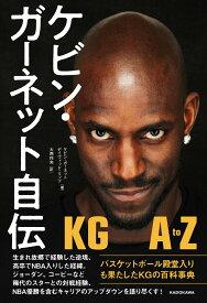 ケビン・ガーネット自伝 KG A to Z [ ケビン・ガーネット ]