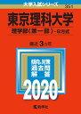 東京理科大学(理学部〈第一部〉-B方式) 2020年版;No.351 (大学入試シリーズ) [ 教学社編集部 ]