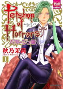 PETSHOP of HORRORSパサージュ編(1)