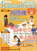 かつくら(vol.12(2014秋))