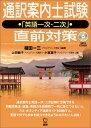 通訳案内士試験「英語一次・二次」直前対策 ([CD+テキスト]) [ 植田一三 ]