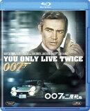 007は二度死ぬ【Blu-ray】