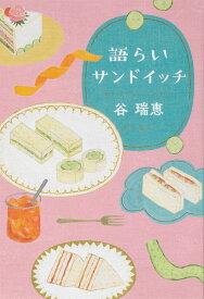 語らいサンドイッチ(2) [ 谷 瑞恵 ]