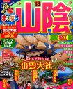 山陰('18) 鳥取・松江・萩 (まっぷるマガジン)