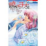 暁のヨナ(31) (花とゆめコミックス)