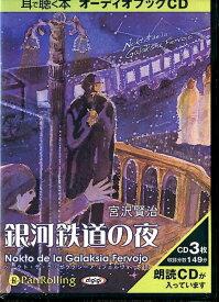 銀河鉄道の夜 (<CD>) [ 宮沢賢治 ]