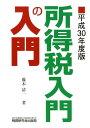所得税入門の入門(平成30年度版) [ 藤本清一 ]