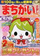 まちがいさがしパーク&ファミリー 桜餅特別号