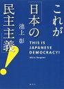 これが「日本の民主主義」! [ 池上 彰 ]