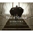 ミュージカルベスト (2CD+カラオケ2CD)