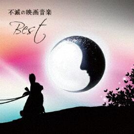 不滅の映画音楽 ベスト [ (サウンドトラック) ]