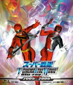 スーパー戦隊 V CINEMA&THE MOVIE 2005-2006【Blu-ray】 [ 八手三郎 ]