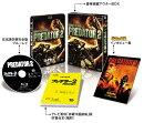 プレデター2 <日本語吹替完全版>コレクターズ・ブルーレイBOX(初回生産限定)【Blu-ray】